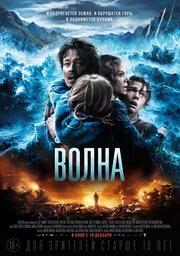 Волна (2015)