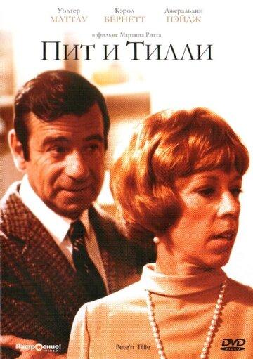 Пит и Тилли (1972)