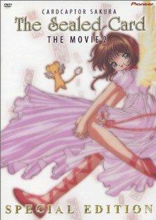 Постер Сакура - собирательница карт (фильм второй) 2000