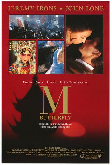 М. Баттерфляй (1993)