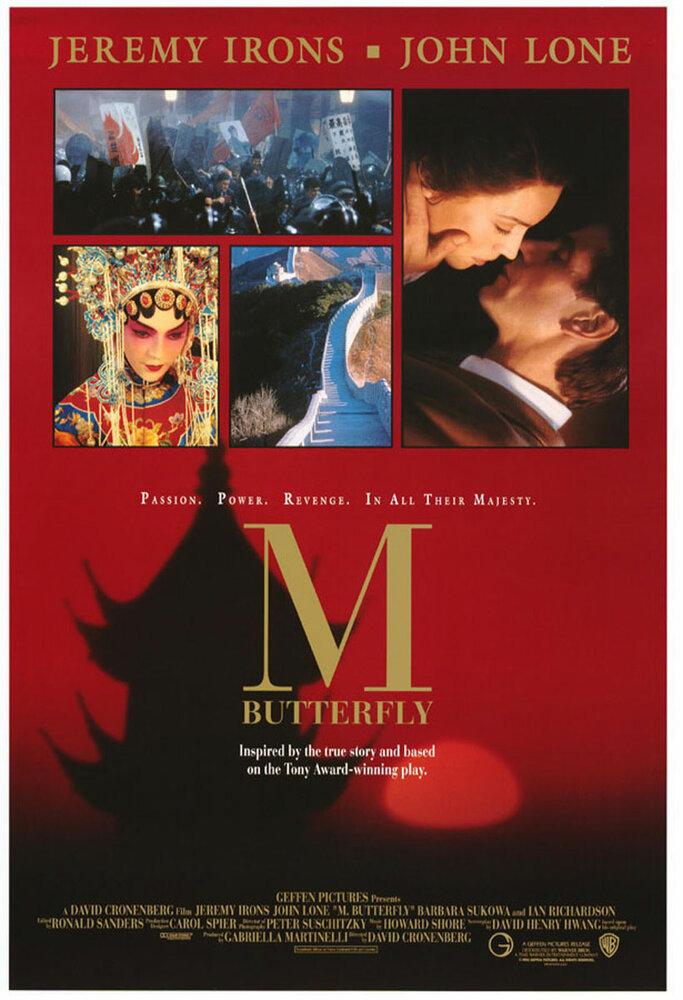 Фильм «М. Баттерфляй» — 1993