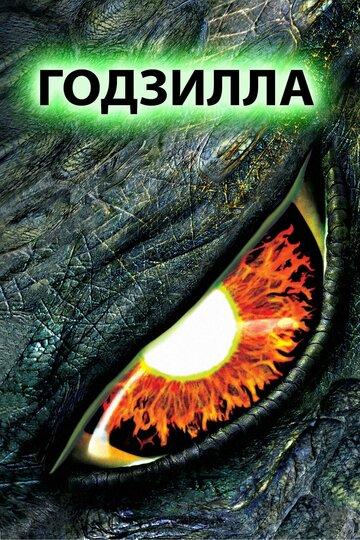 Годзилла  (1998) — отзывы и рейтинг фильма