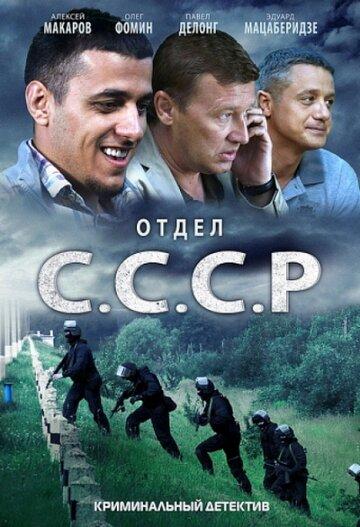 ����� �.�.�.�. (Otdel SSSR)