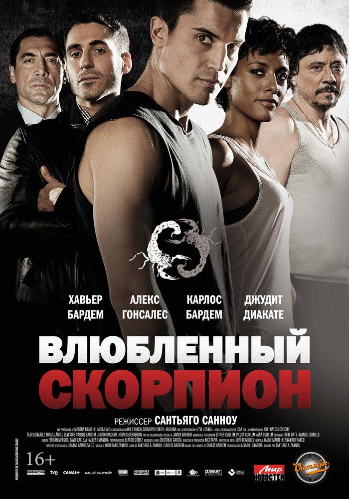 скорпион фильм 2007 скачать торрент - фото 5