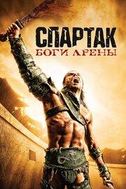Смотреть Спартак: Боги арены (1 сезон) (2011) в HD качестве 720p
