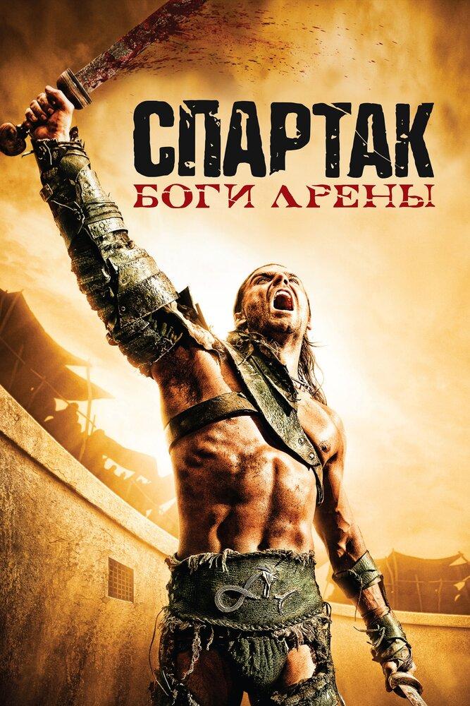 Спартак: Боги арены / Spartacus: Gods of the Arena (2011)