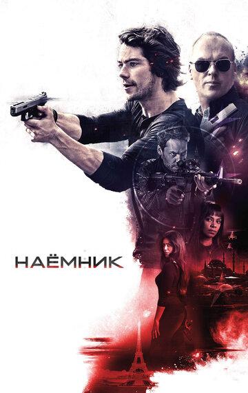 Наемник / American Assassin (2017)