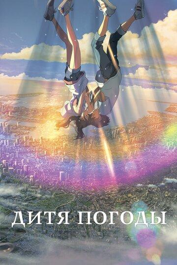 Постер к фильму Дитя погоды (2019)