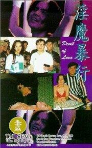 Jian gui (1994)