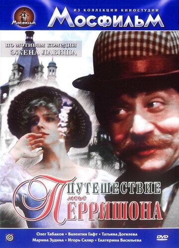 Путешествие мсье Перришона (1986)