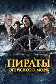Смотреть Пираты Эгейского моря (2015) в HD качестве 720p