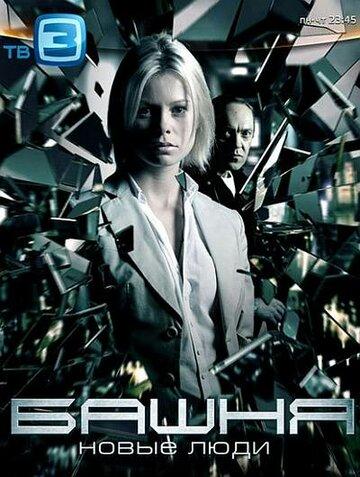 Башня: Новые люди (2012)