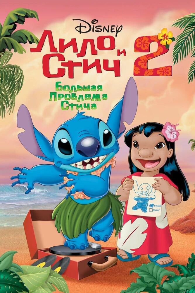 Лило и Стич 2: Большая проблема Стича / Lilo & Stitch 2: Stitch Has a Glitch (2005)