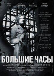 Большие часы (1948)