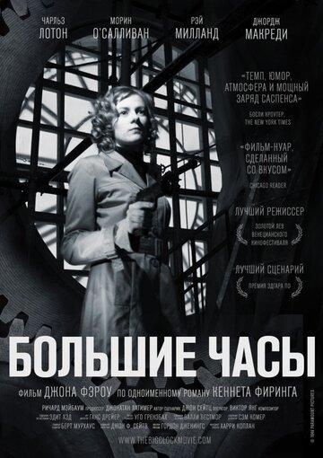 Большие часы 1948 | МоеКино
