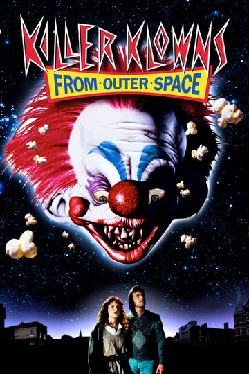 ������-������ �� ������� (Killer Klowns from Outer Space)