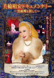 Мива: Японская икона (2010)