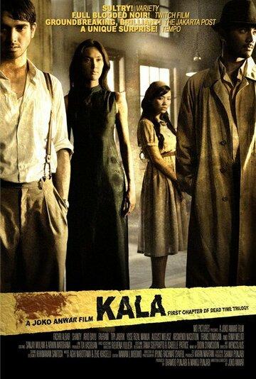 Мёртвое время: Кала (2007)