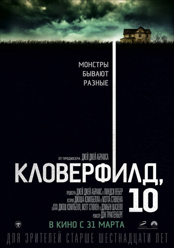 Кловерфилд, 10 / 10 Cloverfield Lane