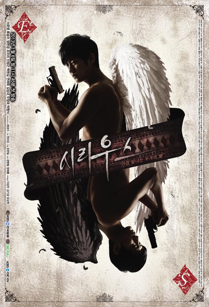 817511 - Сириус ✦ 2013 ✦ Корея Южная