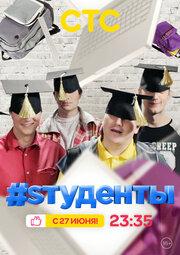 Смотреть Студенты 1-12 серия (2014) в HD качестве 720p
