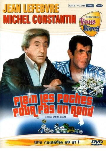Потомственный карманник (1978)