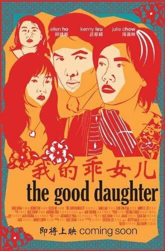 Хорошая дочь