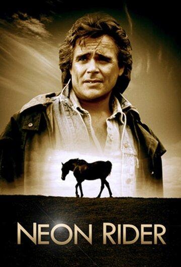 Неоновый всадник (1989) полный фильм