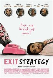 Стратегия отступления (2015)