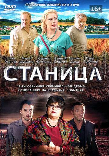 Станица (2013)