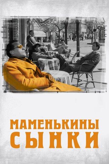 Фильм Маменькины сынки