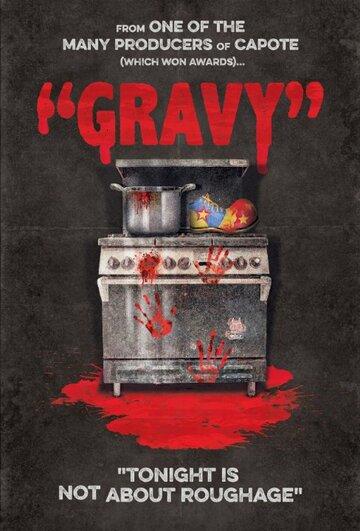 ���� (Gravy)