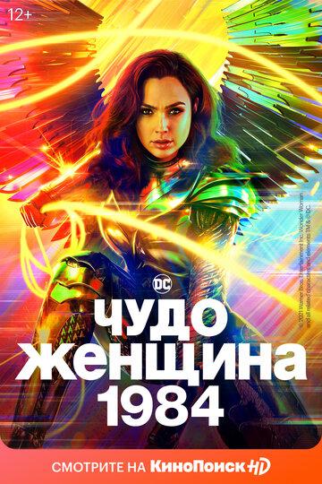 Постер к фильму Чудо-женщина: 1984 (2020)
