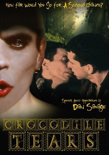 Слезы крокодила (1998)
