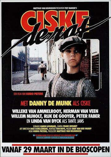 Циске, крыса (1984)