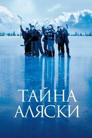 Тайна Аляски (1999)