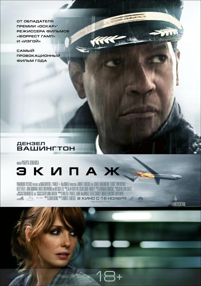Экипаж (2012) - смотреть онлайн