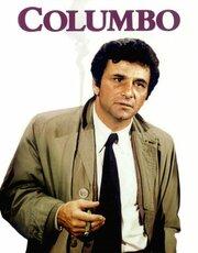 Коломбо: Настоящий друг (1974)