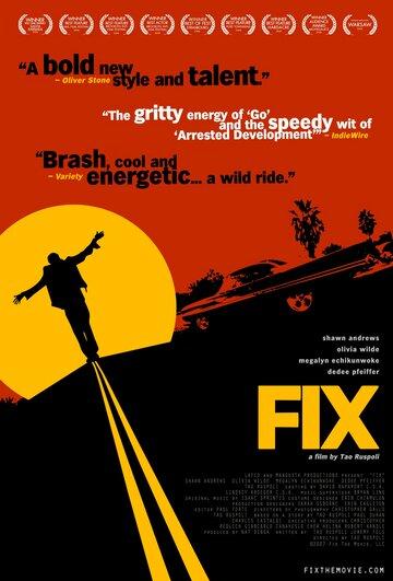 Фикс (2008)