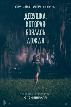 Девушка, которая боялась дождя (2020)