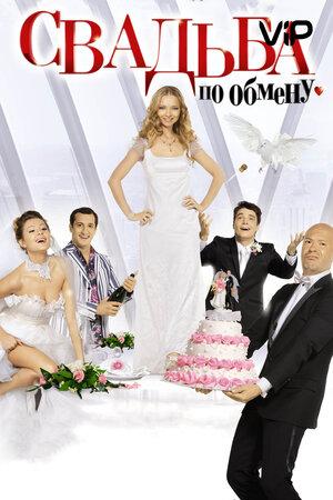 Свадьба по обмену (2010)