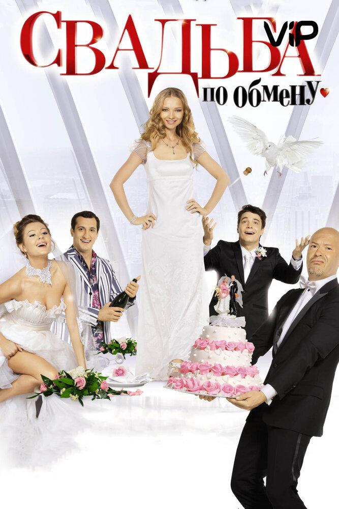 Свадьба по обмену (2010) - смотреть онлайн
