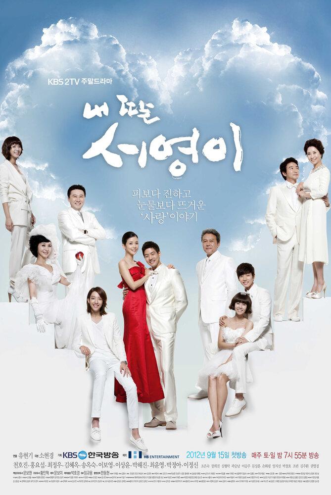 838259 - Моя дочь Со-ён ✦ 2012 ✦ Корея Южная