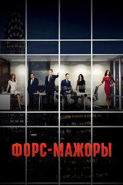 Смотреть Форс-мажоры (3 сезон) (2013) в HD качестве 720p