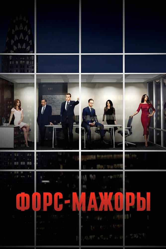 Форс-мажоры 2011 1-7 сезон 1-16 серия 27 апреля 2018