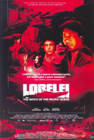 Скачать дораму Лорелея: Ведьма Тихого океана Lorelei