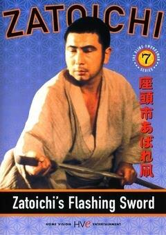 Сверкающий меч Затоiчи (1964)