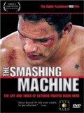 Крушащая машина (The Smashing Machine)