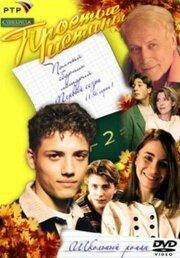 Простые истины (1999)