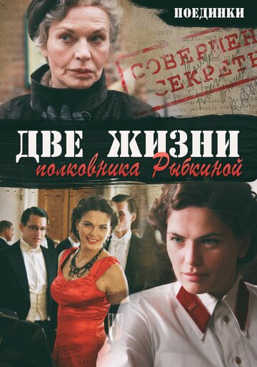 Постер к сериалу Поединки: Две жизни полковника Рыбкиной (2012)